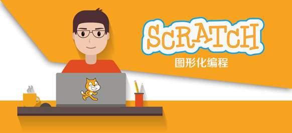 Scracth基础课程